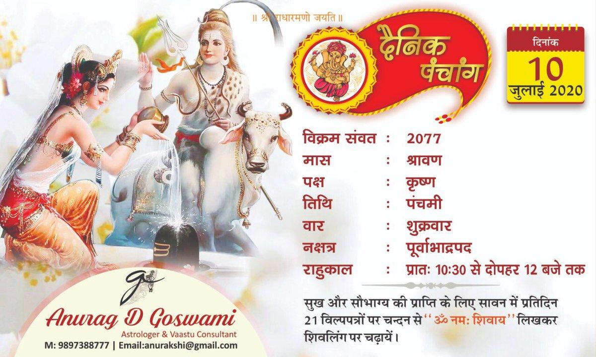 #daily #panchang #vaastu #tipoftheday #hindu #calendar #auspicious #muhurat #rahukaal #astrology #vedic #jyotish #krishna #paksa #todaysmantra #rashi #zodiac #anuragggoswami #2020 #month #july #vrindavan #radharaman 🙏😇🙏 #saavanmonth #jaishivaparvati 🙏 https://t.co/2lfkXHMdgi