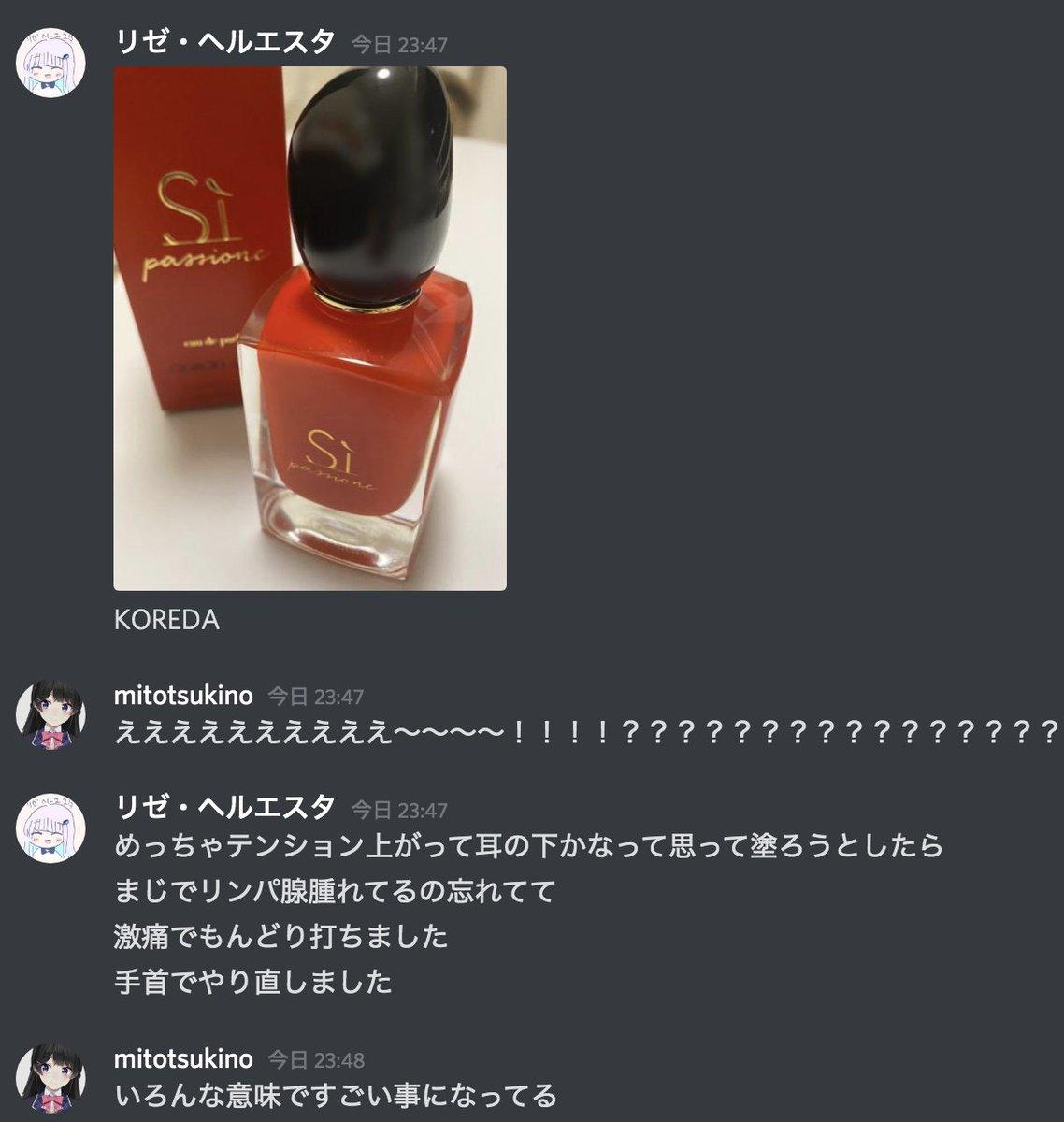 RT @MitoTsukino: 【朗報】シィパシオーネ、ゼの体臭も兼任担当する https://t.co/Pm4wCegesX