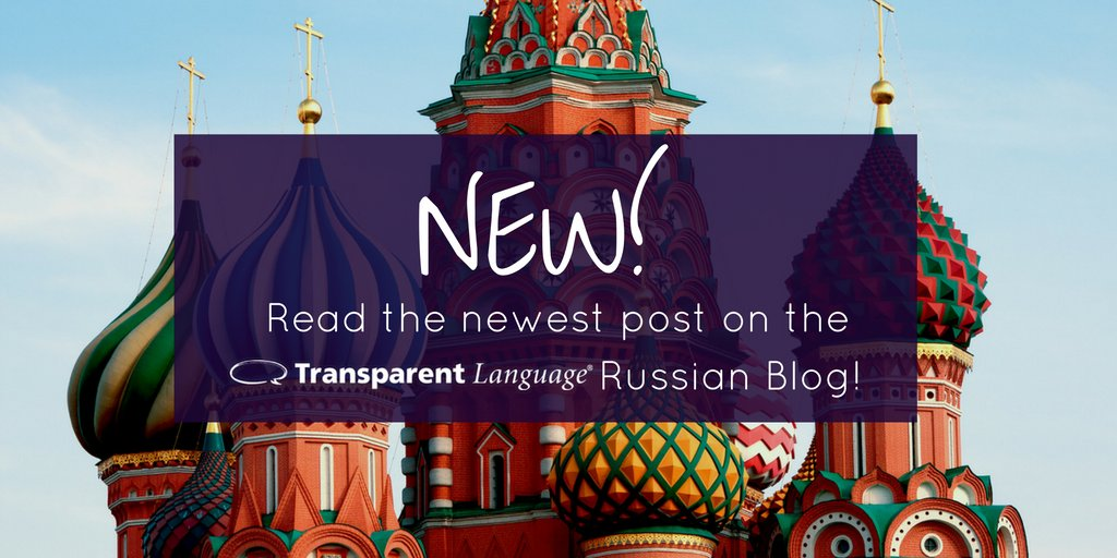 15 Funny English Phrases To Help You Learn Russian Expressions https://blogs.transparent.com/russian/15-funny-english-phrases-to-help-you-learn-russian-expressions/ … #russian pic.twitter.com/RHbQdwhLl9