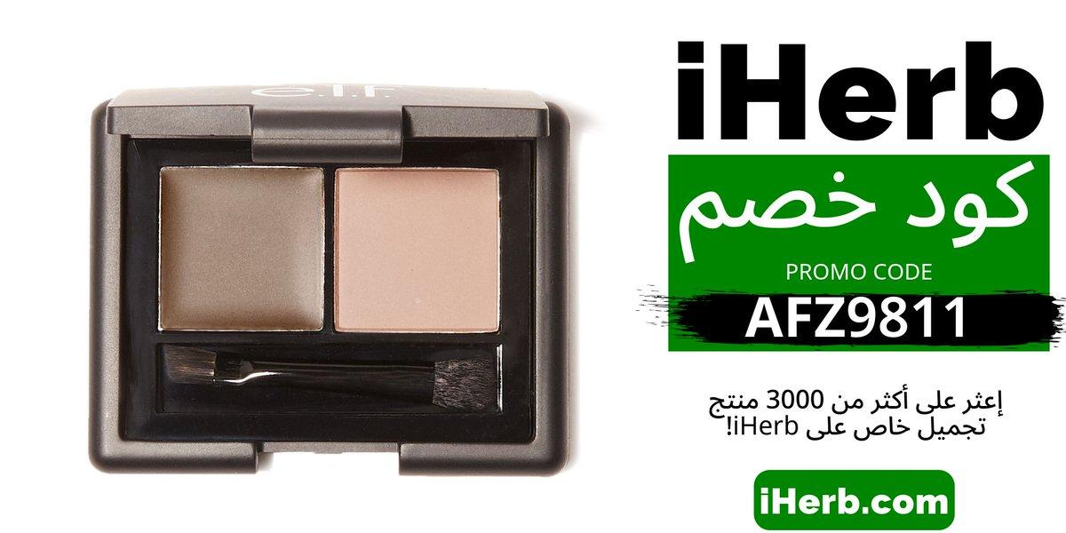 كود خصم من  iHerb coupon ايهرب【 AFZ9811】. الجمال مكياج العيون أقلام وجل الحواجب Elf Cosmetics, Eyebrow Kit, Gel pic.twitter.com/JzCjjnLpK6