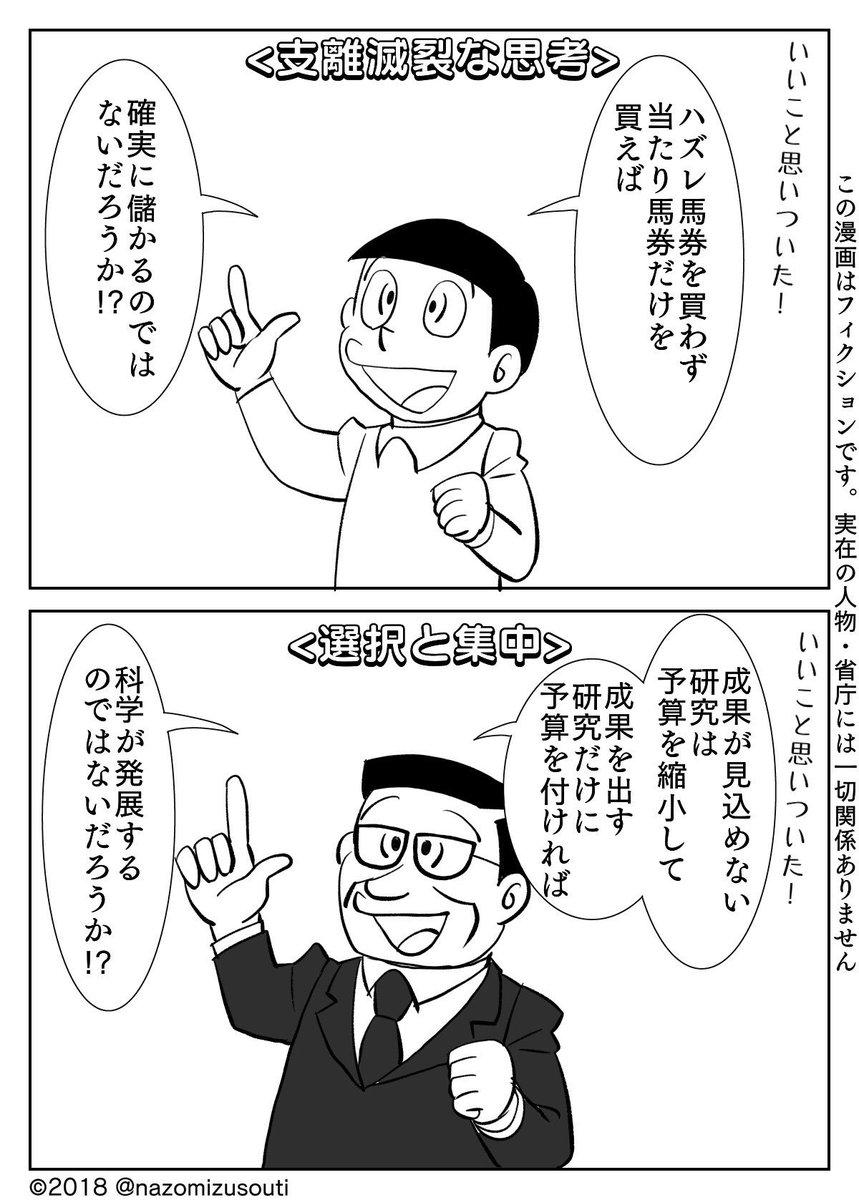 日本の大学が世界的にレベルを落とした原因はコレだ!!! 馬鹿げた競争原理とやらを研究の分野にまで持ち込んだ結果だ。