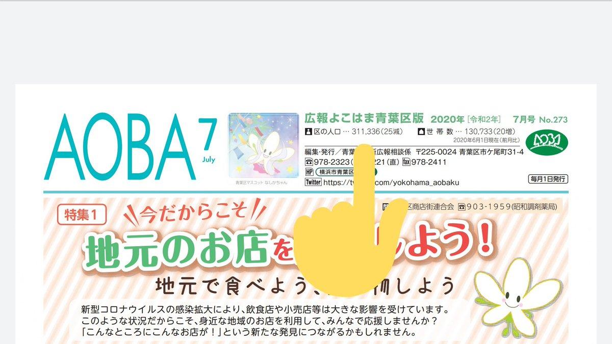 マジでどうでもいいんだけど仙台市青葉区と横浜市青葉区の人口が同じなことに気付いたから見て
