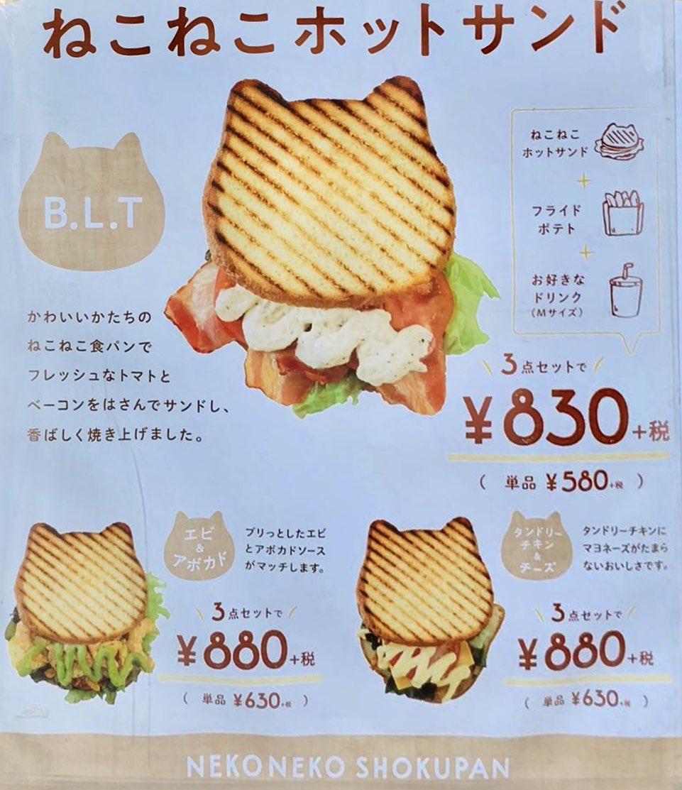 栄 アンティークで、ねこねこホットサンド 発売中の、名古屋においでよ。
