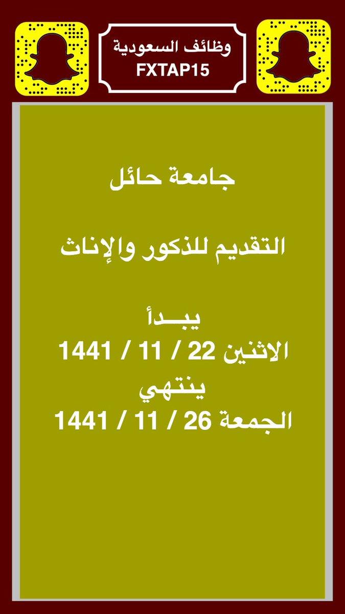 #جامعة #وزير_التعليم #حافز   #الموارد_البشريه  #كورونا #الطايف #الرياض #أبها #جدة  #وظائف #وظيفة #السعودية  https://t.co/9TsGVNJALr https://t.co/8OyScLZsIG