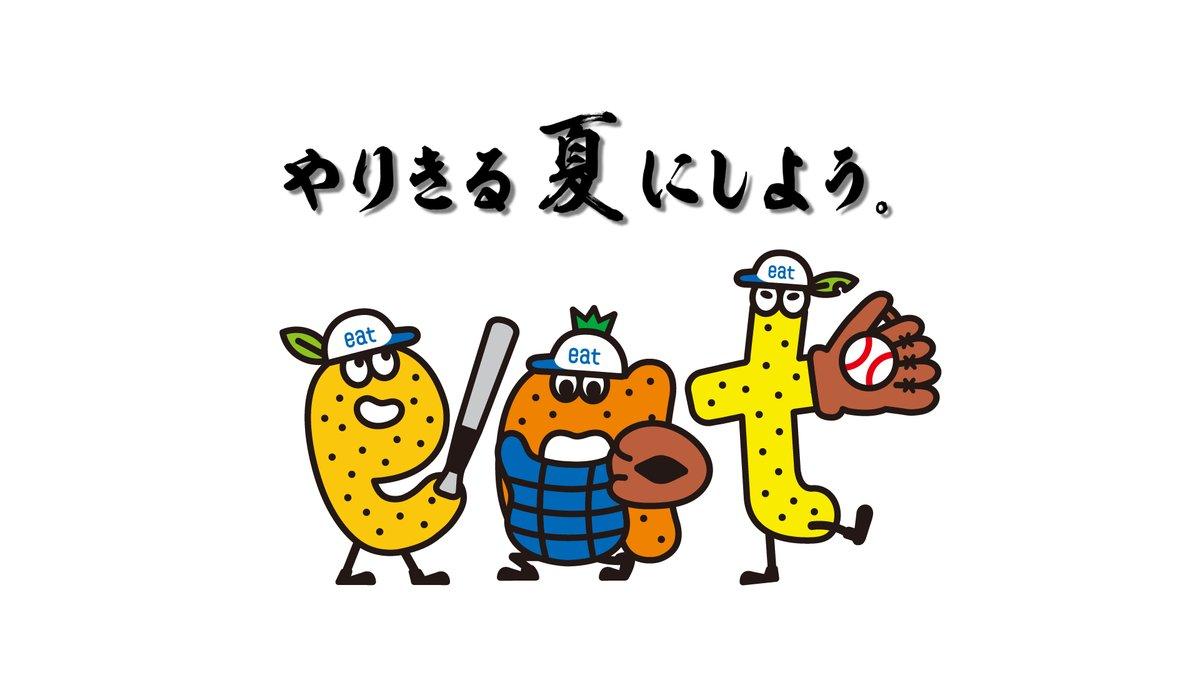 テレビ 愛媛 朝日