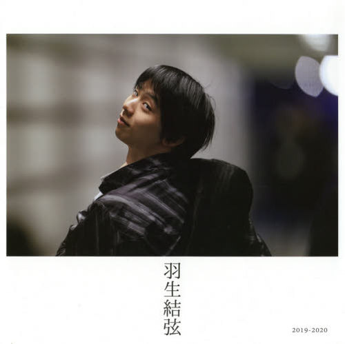 And yes, the #Yuzu photo book (by Hochi Shimbunsha) is still in stock. But only a few left. Check it out fast if you haven't.  Yuzuru Hanyu 2019-2020 https://bit.ly/3dynpDe  This book (29.7cm square) has 164 pages, consisting of over 200 photos of him.  #YuzuruHanyu #Skate pic.twitter.com/fQxbZUNLsJ
