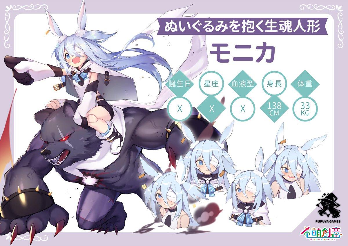モニカちゃんの身長はノベタちゃんより1cmの差がある ((((;゚Д゚)))))))
