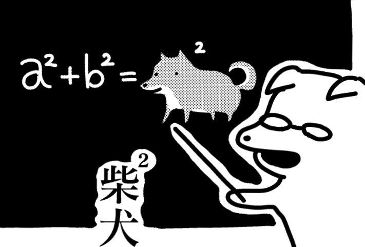 souffleの連載『貼りまわれ!こいぬ』第6話「こいぬと三平方の定理」が本日掲載されました。こちらの連載は毎週金曜午前11時更新です。