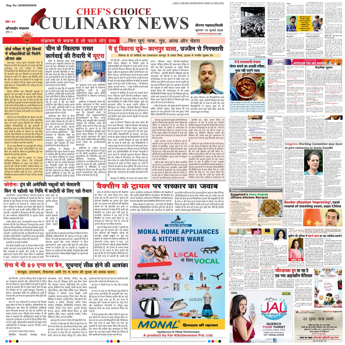 CHEF CHOICE DAILY CULINARY NEWS E-NEWSPAPER ONLINE ALL PAGES 10/07/2020 #chef #chefs #chefschoicemagazine #wccf #homechef #homechefs #kitchen #restaurants  #EXECUTIVECHEF #masterchef #hotels #chefchoice #selfiechef #foodlover #food #worldchefchoicefederation #Uttarakhand #food https://t.co/FSTk4MzxiG