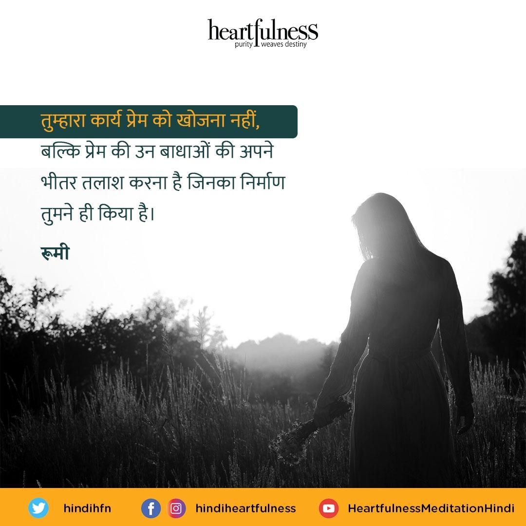 क्या आप यह जानते हैं कि खोजना क्या है?  #heartfulness #meditation #daaji #love #happiness #harmony #spirituality #rumi https://t.co/db3JbDctCt