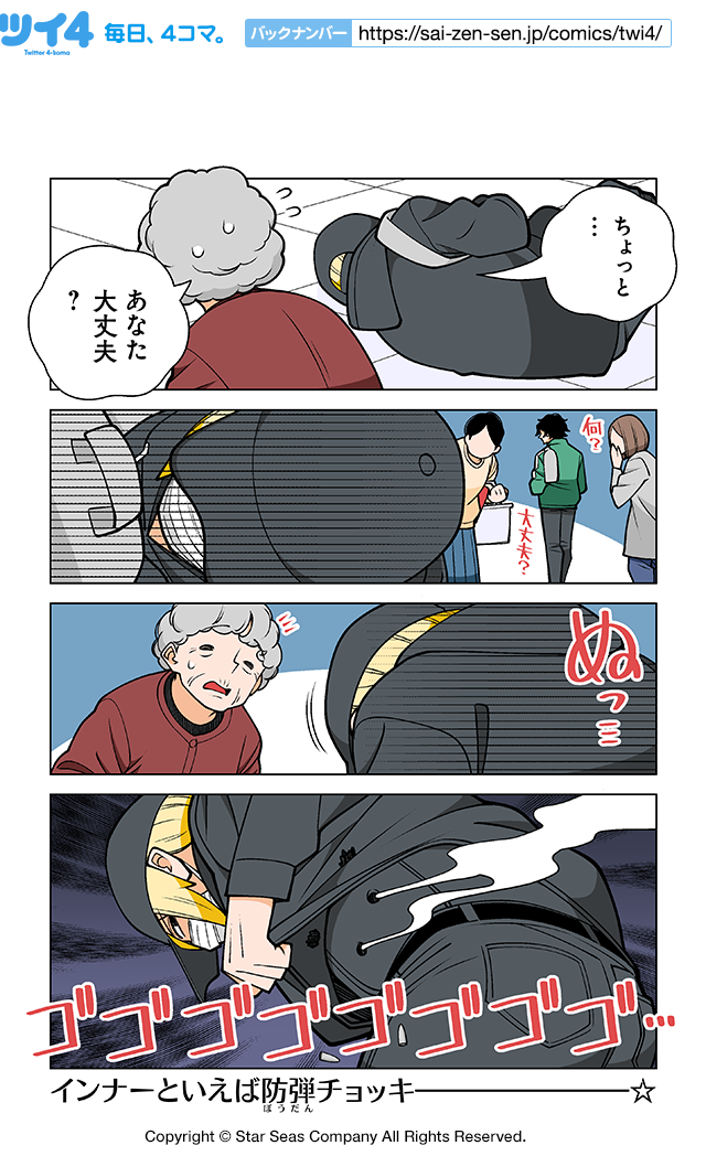 【第48話⑩】若林稔弥『幸せカナコの殺し屋生活』  #ツイ4