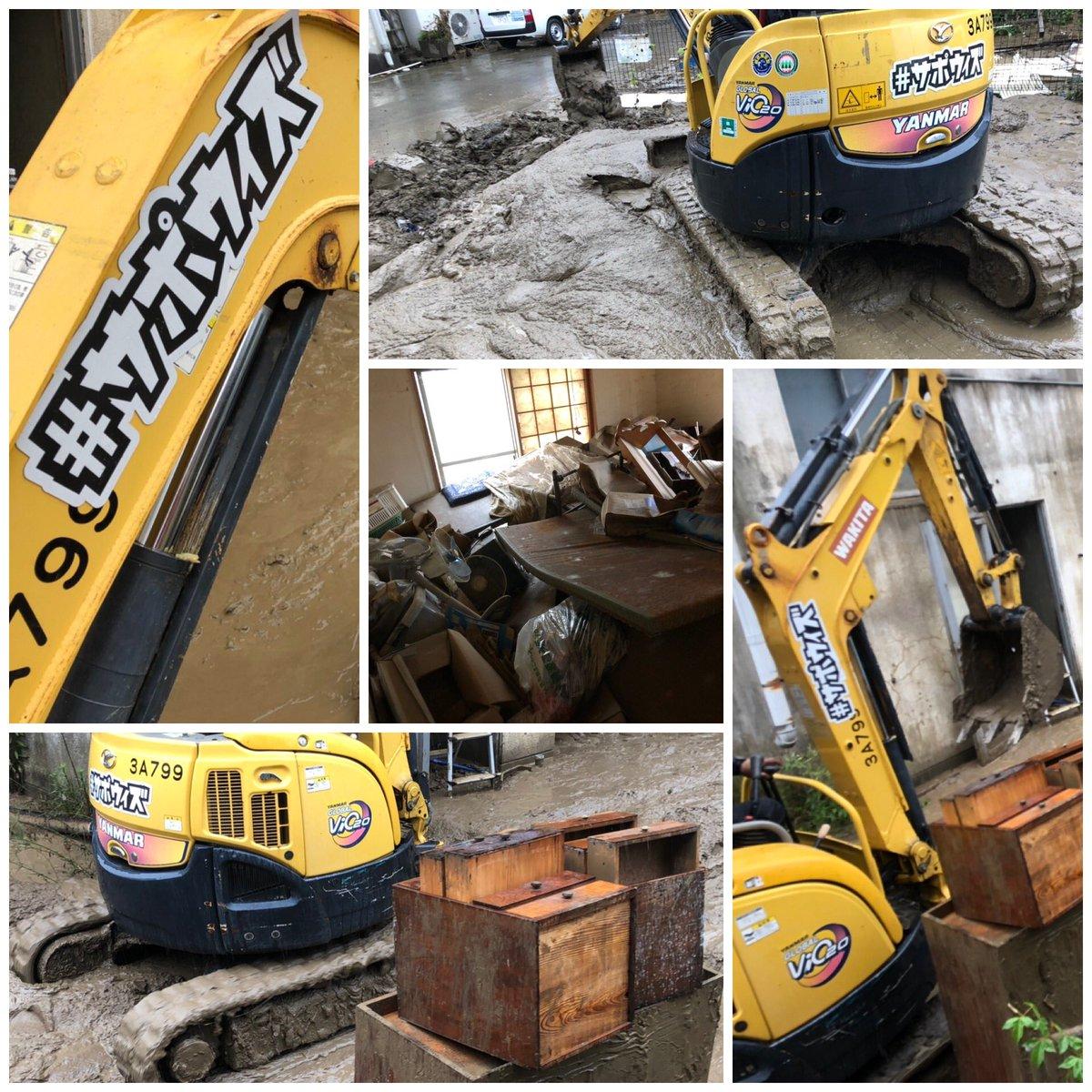家財出し、泥撤去。タナカさん支援調整でしたが「重機デヤルヨ」一言。一気に外の泥がなくなり家財出しが捗りました。全体的にバランスよく見る感じはスゴイ。また、ガルさん、project familyさん、DJさんありがとうございました!Kiuの支援物資は作業で着たり渡したりさせて頂きました!#サポウィズ