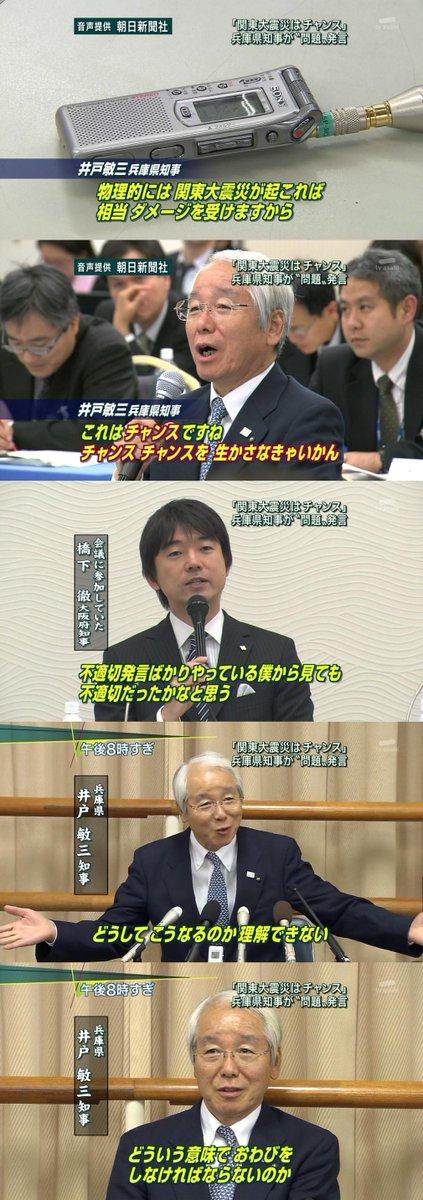 兵庫 県 井戸 知事