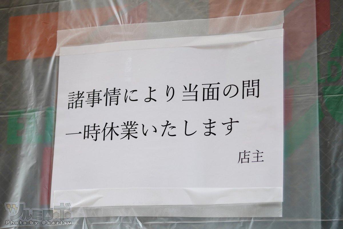 株式会社セブン‐イレブン・ジャパン - 当社は、フランチャイズ加盟店「秋葉原昭和通り店」店舗従事者が、新型コロナウイルスに感染したことを、7月8日(水)に確認いたしました。