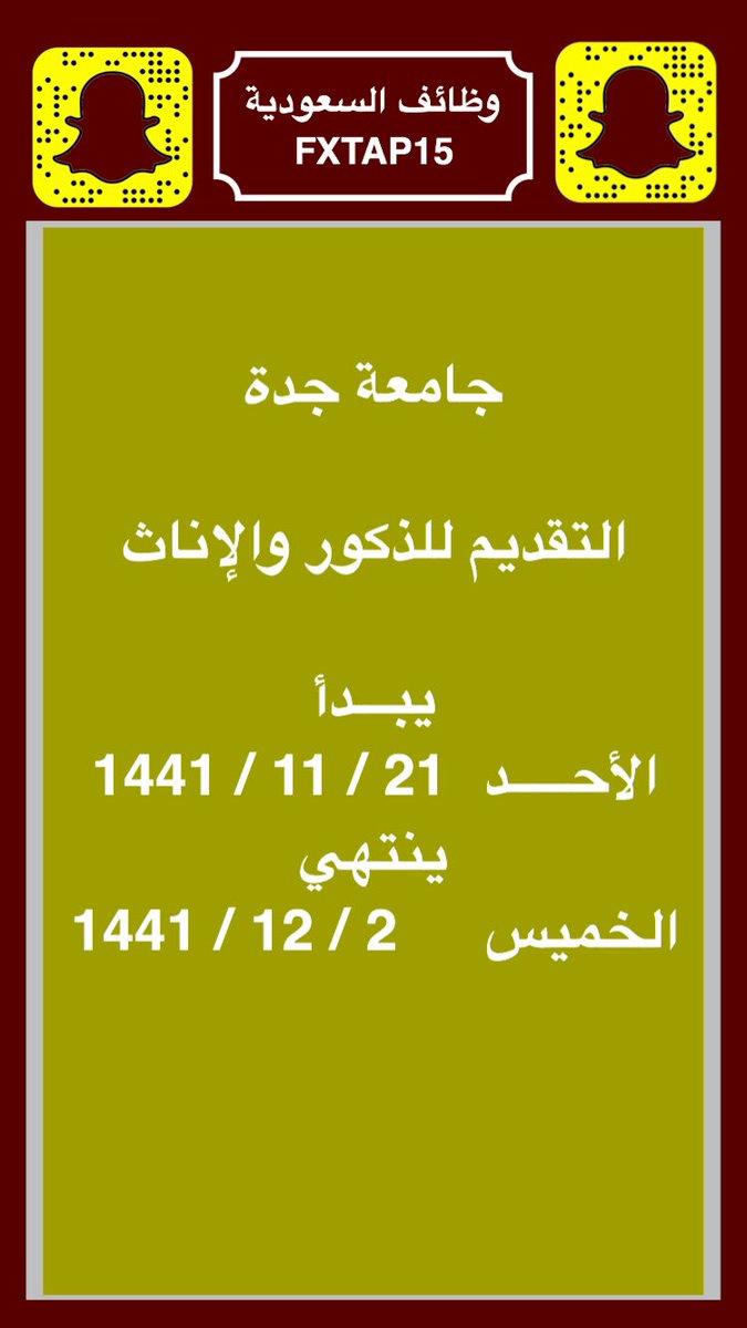 #كلية #جامعة_الطائف  #جامعة #وزير_التعليم #حافز   #الموارد_البشريه  #كورونا #الطايف #الرياض #أبها #جدة  #وظائف #وظيفة #السعودية  https://t.co/9TsGVNJALr https://t.co/XLDf2SyaUO