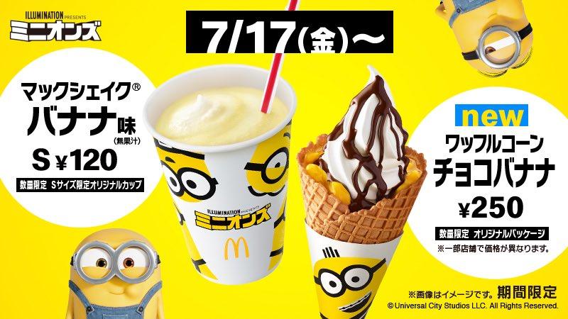 7月17日よりマクドナルドから、ミニオンのパッケージがかわいい「マックシェイクバナナ味」と「ワッフルコーンチョコバナナ 」が新発売されます✨
