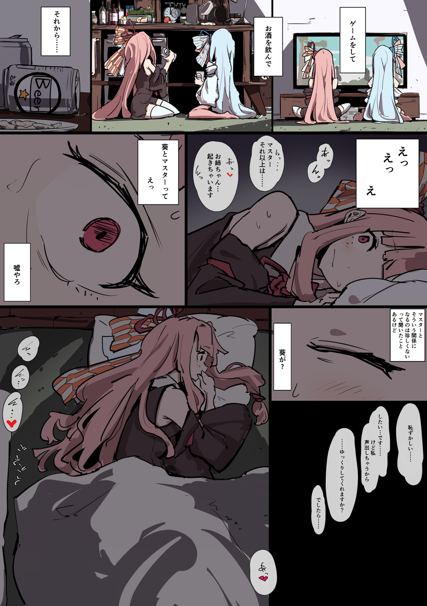 R-18コッショリ 茜ちゃん……