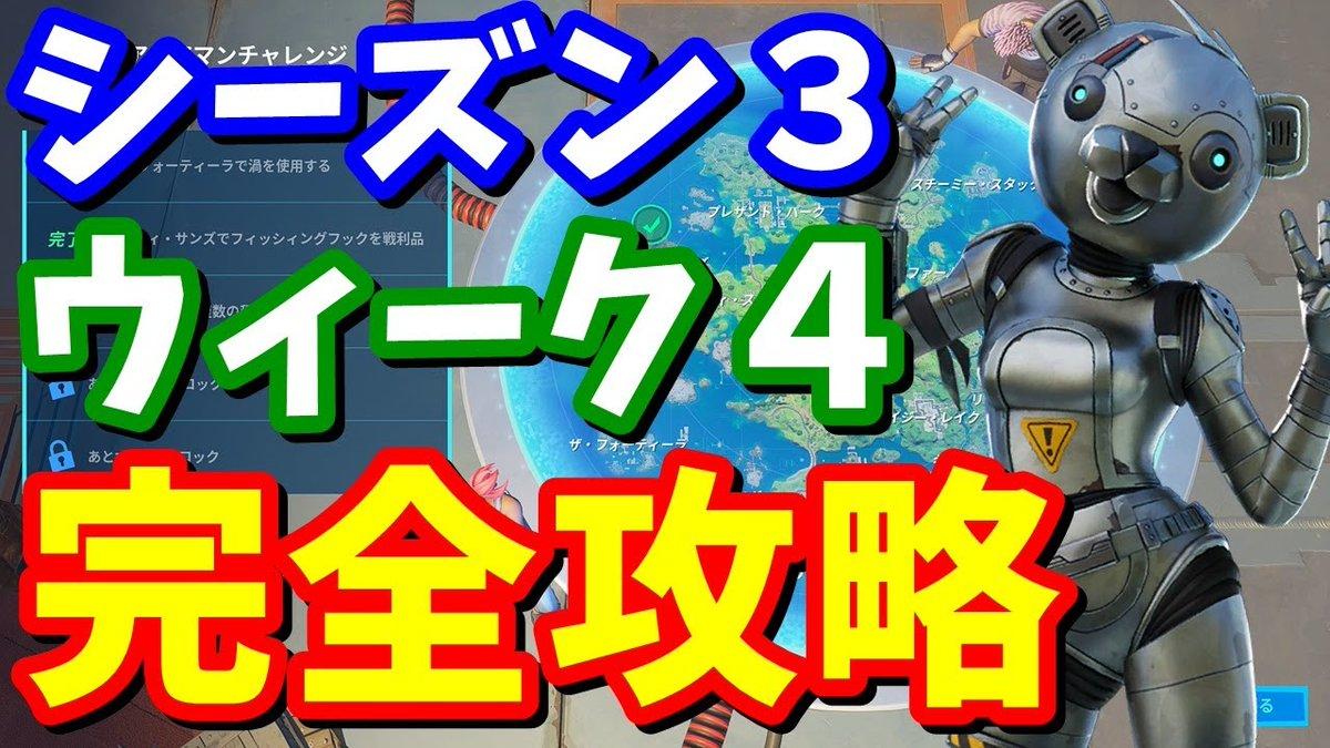 シーズン3 ウィーク4チャレンジ 完全攻略【フォートナイト攻略】
