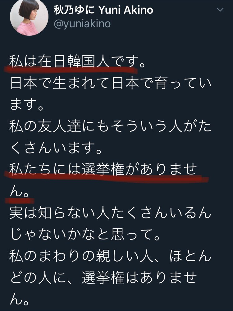 秋乃ゆにさん 『私は在日韓国人です』 『私たちには選挙権がありません』  在日韓国大使館 『第21代韓国国会議員選挙』 『在日同胞の皆さん!是非投票しましょう!』  #在日韓国人は韓国の国政選挙権を持っています  #選挙権ありませんは誤りです  『日本の選挙権【も】欲しい』 欲張りさんですか?? https://t.co/j6WXBf4wgO