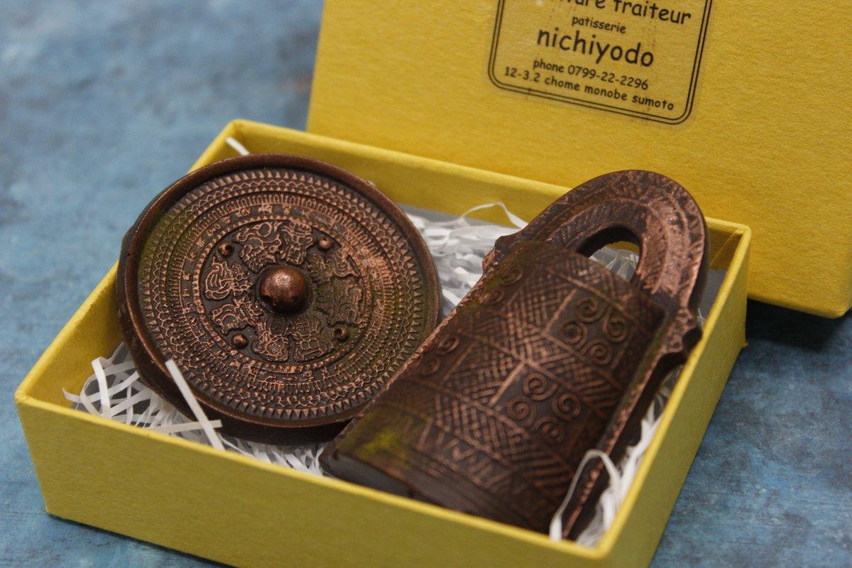 今日も一日ハッピーチョコレート!!淡路島ですごいチョコが!このリアリティー!チョコですよ!#幸福のチョコレート #フェリシモ #チョコレートバイヤーみり #チョコレート #銅鐸 #鏡 #古代チョコ