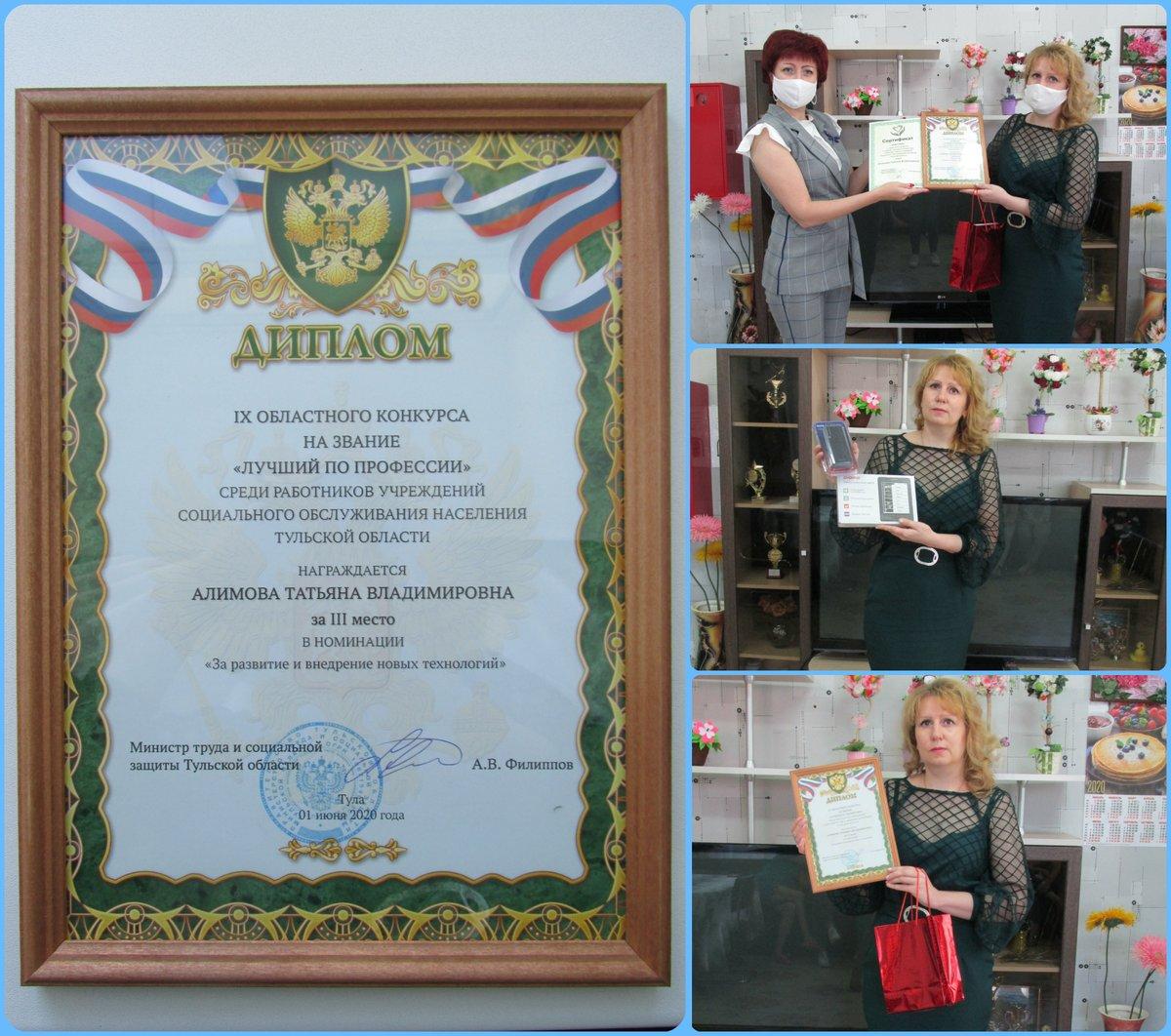 Поздравления с почетный звание учитель