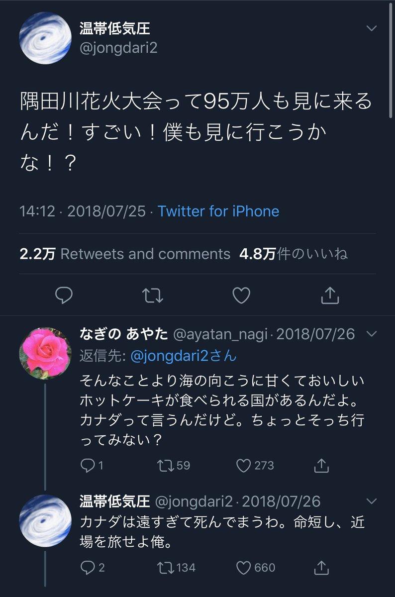 隅田川花火大会に行きたい温帯低気圧