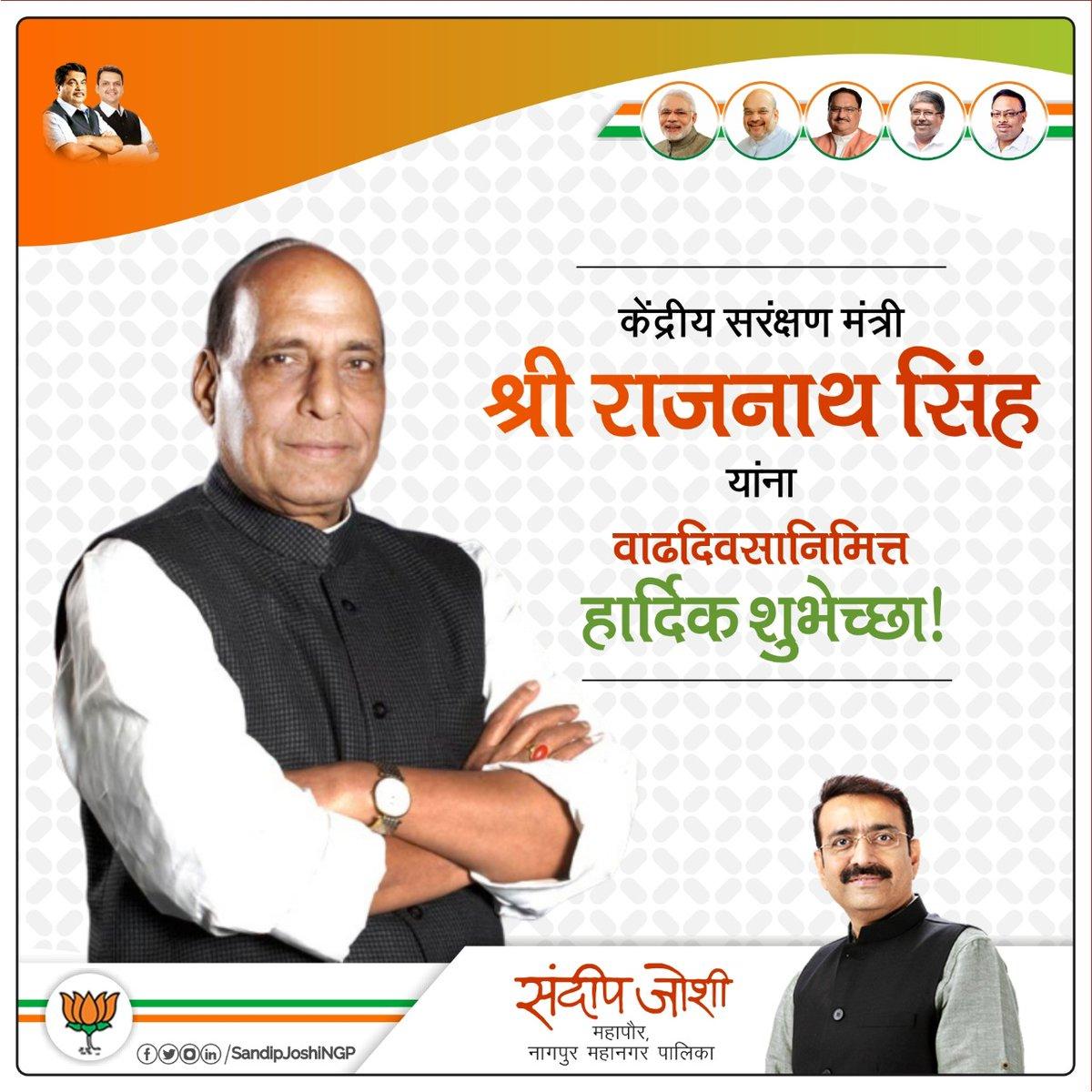 भारतीय जनता पार्टी चे वरिष्ठ नेता, आणि केंद्रीय संरक्षण मंत्री मा. श्री @rajnathsingh जी यांना वाढदिवसानिमित्त हार्दिक शुभेच्छा. #SandipJoshi https://t.co/bOwT6k0rb1