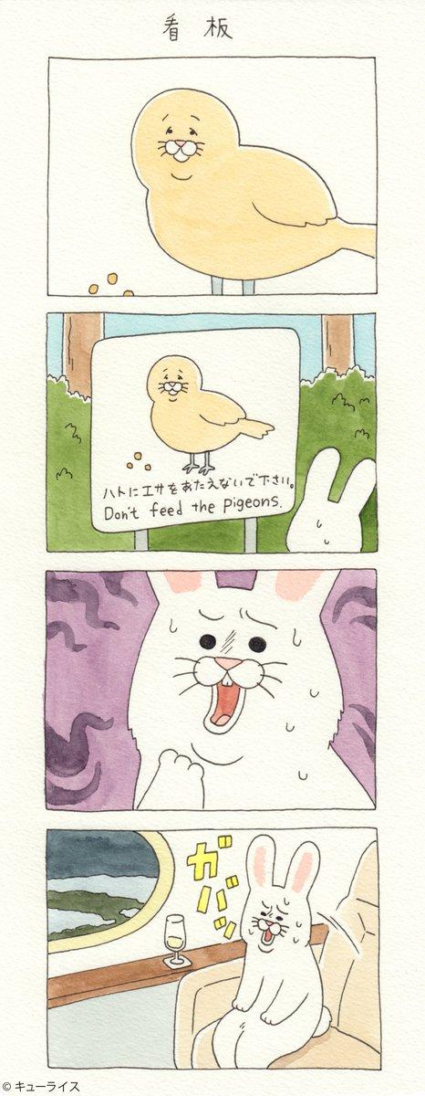 4コマ漫画ネコノヒー?「看板」/Pigeon  7/11~8/3 名古屋パルコ「キューライス展」開催!→#ネコノヒー