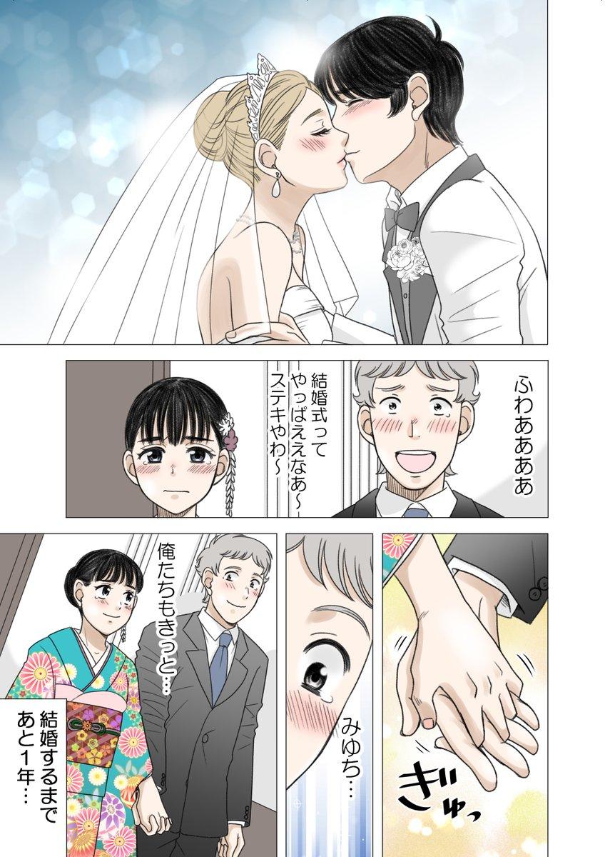ある男が親友の妹と結婚するまでの話72#ある幼なじみが結婚するまでの話