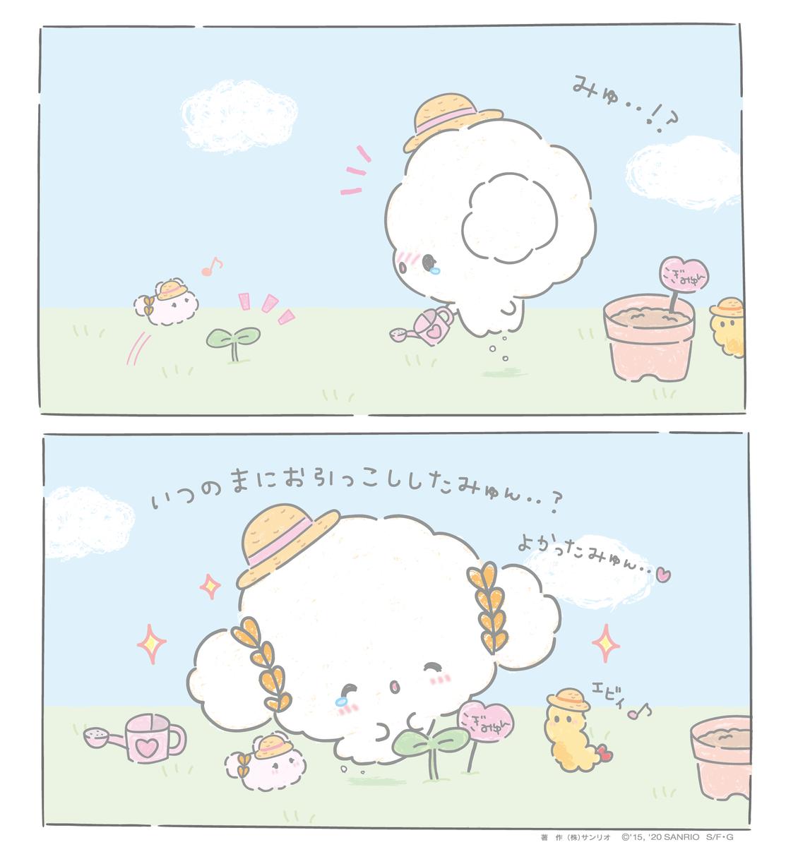 こんなところにいたみゅん・・! 心配したみゅん・・ きれい咲くといいみゅん・・♪#ひまわりのおはなし #こぎみゅん #うさぎさんとお友達