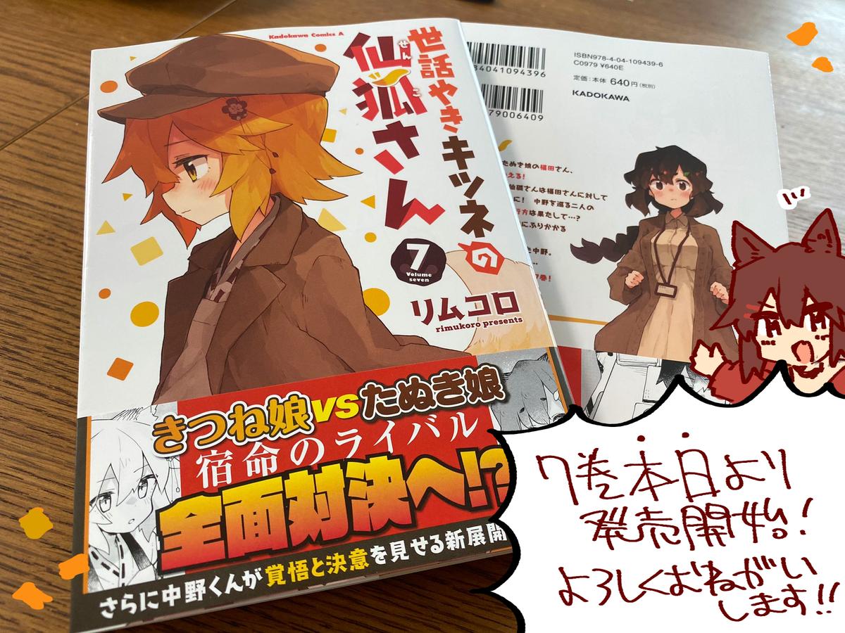 🦊仙狐さん7巻、本日発売です!よろしくおねがいします!!