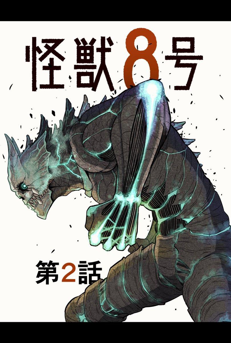 怪獣8号第2話が配信されました!暴走する肉体がカフカを絶望へと誘う。その果てに彼が見たものは…!よろしくお願いします!