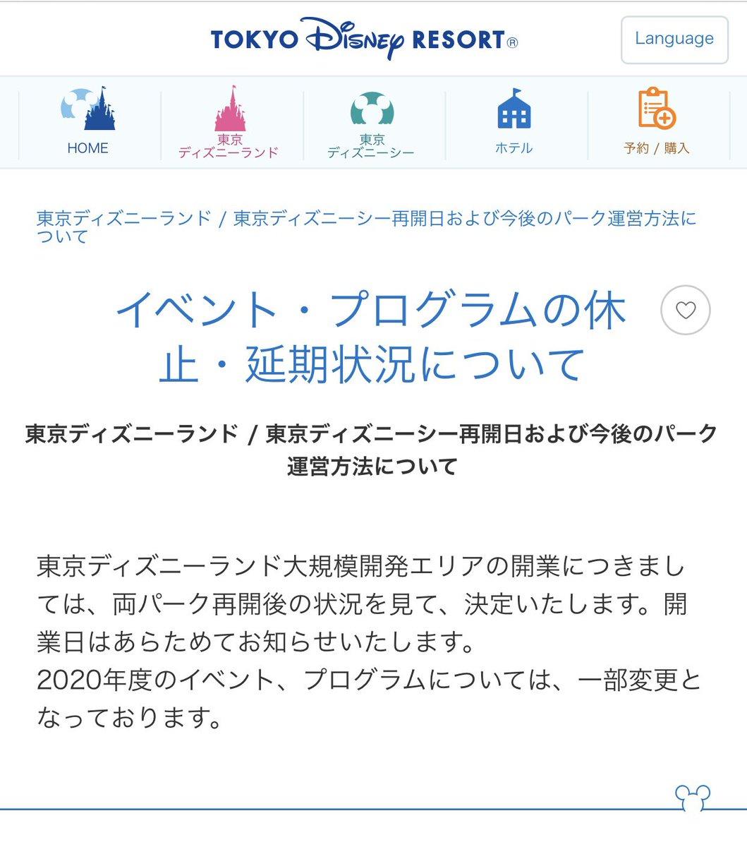 東京ディズニーリゾート、ハロウィン ・クリスマス・お正月のイベントも中止が決定!