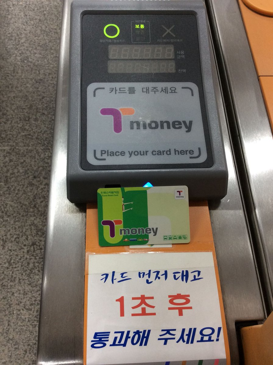 #ThrowbackThursday: using T money on the #Seoul #서울 #subway #OnThisDay five years ago (7.9.15) #한국 #조선 #대한민국 #남한 #남조선  https://t.co/k3SuzMk4dm https://t.co/jpH6Pz3sMp