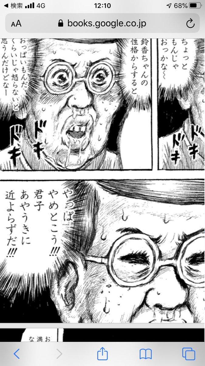 奇妙 太郎 漫画 世にも な