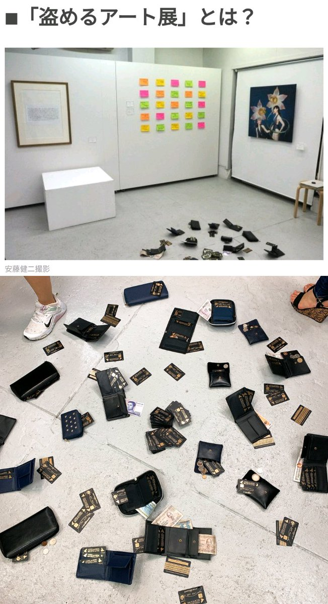 来場者は展示物を1点まで自由に持って帰っていい「盗めるアート展」が東京で開催される↓人が殺到し、開催30分前から館内に人がなだれ込み現場は混沌、警察も出動↓展示会スタート前にすべての展示物が盜まれ一瞬で展示会終了、盗まれた展示物が続々とメルカリに出品される