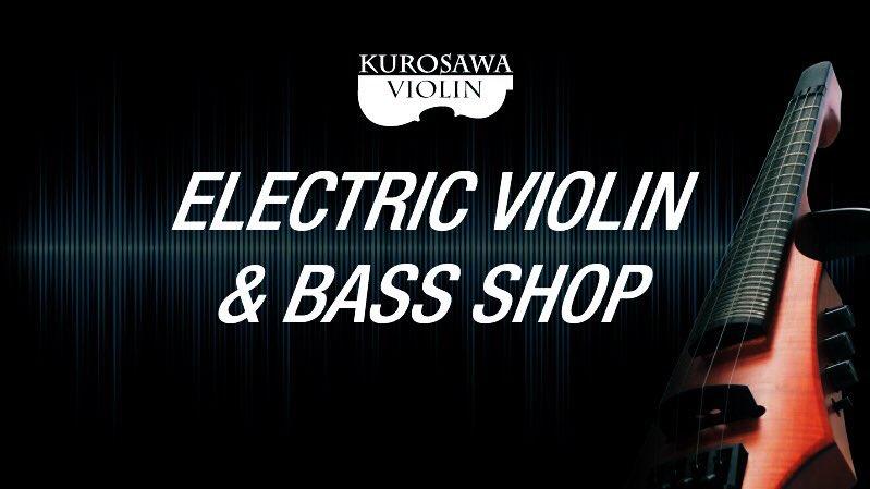 【自宅練習にもオススメ!】 クロサワElectric Violin & Bass は国内唯一のエレキバイオリン専門店です! なんと #エレキバイオリンだけで展示総数100本以上 !! (2020.3.11 調べ)  通信販売やってます 楽器の調整&梱包もご安心を!! 新着商品はこちらからhttp://shopping-kurosawagakki.com/shop/shopbrand.html?search=%A5%AF%A5%ED%A5%B5%A5%EF%A5%D0%A5%A4%A5%AA%A5%EA%A5%F3+%BF%B7%BD%C9EV%26B&sort=order&money1=&money2=&prize1=&company1=&content1=&originalcode1=&category=&subcategory=…pic.twitter.com/8cktFCIzTT