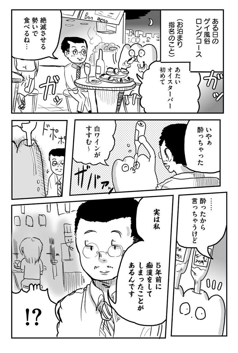 ゲイ風俗のお客様が痴漢加害者だった時のやつ(1/2)
