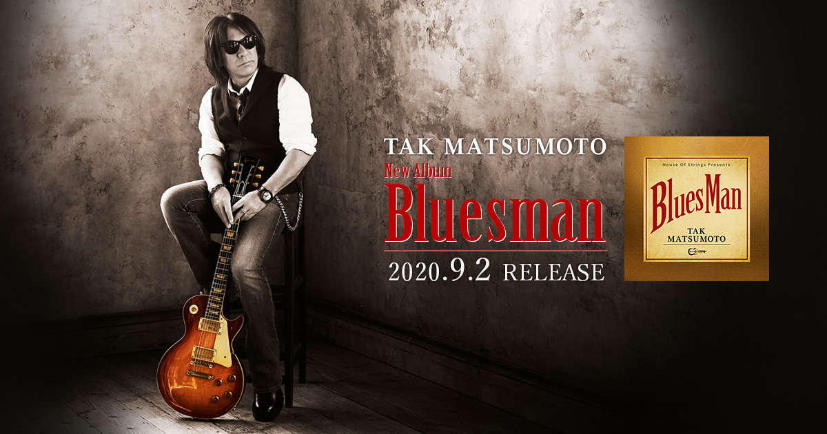 【NEWS】Tak Matsumoto New Album「Bluesman」9月2日発売決定!!【詳細はこちら】約4年ぶりとなる松本孝弘のソロアルバムが完成!収録曲に作詞とヴォーカルで氷室京介が参加!#Takmatsumoto#Bluesman