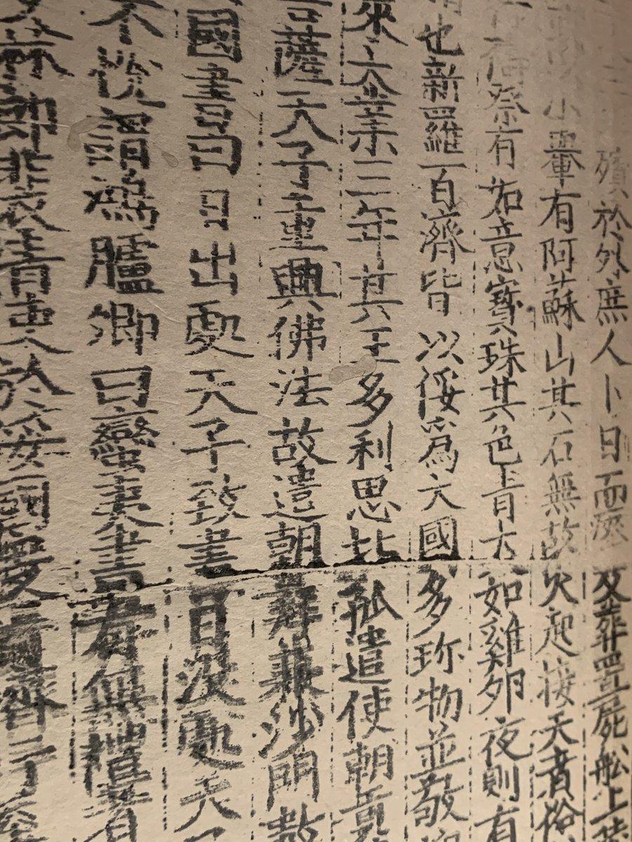 """佐藤まき(Maki Satoh) on Twitter: """"隋書の81巻。607年の遣隋使で記録 ..."""