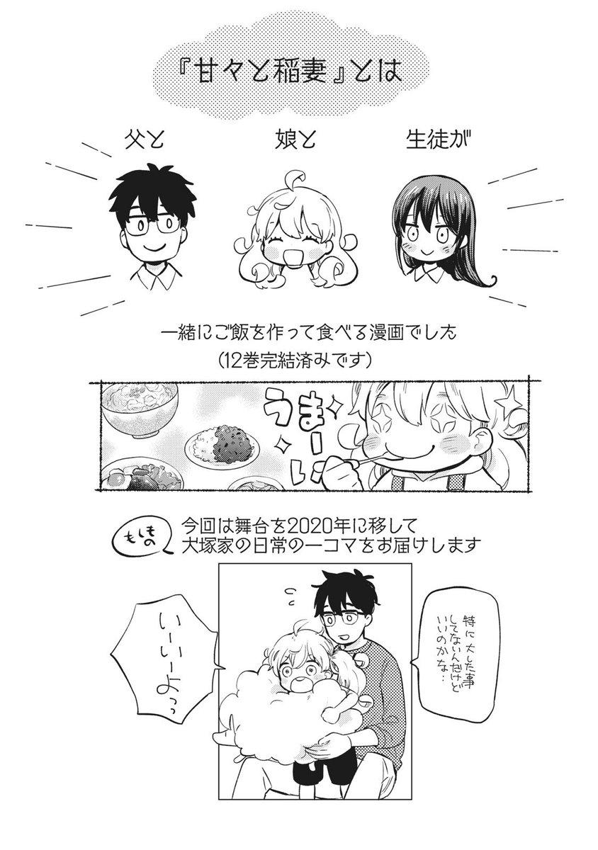【MANGA Day to Day】#26「2020年4月26日」(1/2)  雨隠ギド#mangadaytoday #daytoday #漫画が読めるハッシュタグ #毎日13時ごろ更新