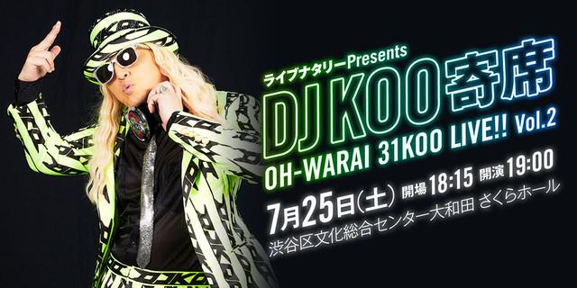 「DJ KOO寄席」第2弾はさくらホールで、オズワルド、ゾフィー、納言ら