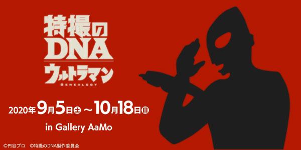 すべてのウルトラマンファンに贈る、ウルトラ級の展覧会「特撮のDNA─ウルトラマン Genealogy」開催決定!2020年9月5日(土)〜10月18日(日)東京ドームシティ Gallery Aamo(ギャラリーアーモ)にて詳細は特設サイトへ#特撮のDNA #ウルトラマン
