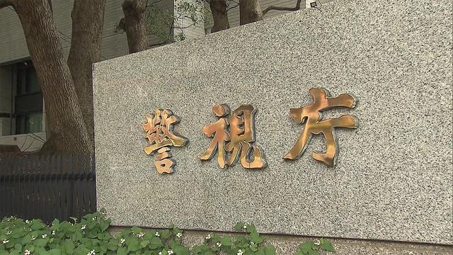 【公務で来日】迎賓館近くで無許可ドローン 北京市職員の中国人男を書類送検調べに対し「個人的な趣味で撮影していた。飛行禁止とは知らなかった」と容疑と認めているという。