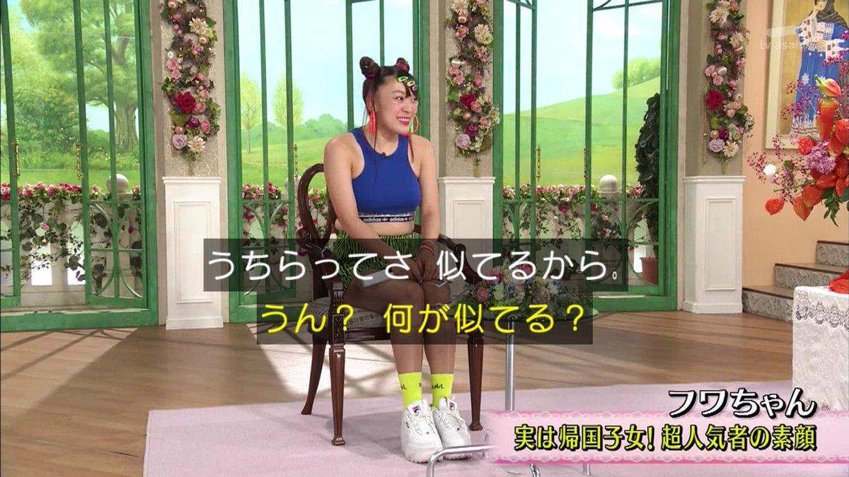 #徹子の部屋フワちゃん「うちらってさ 似てるから!」徹子さん「うん?何が似てる?」