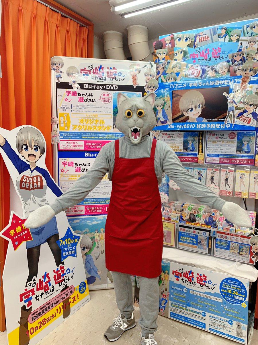 本日から放送スタート‼️という事で、KUSO CATがいろんなお店にゲリラ営業にやってきました。見つけてもいじめないでね!そっと見守ってね。さて、スタートは【AKIHABARAゲーマーズ本店】‼️エプロンをお借りして店員気分🎶#宇崎ちゃん
