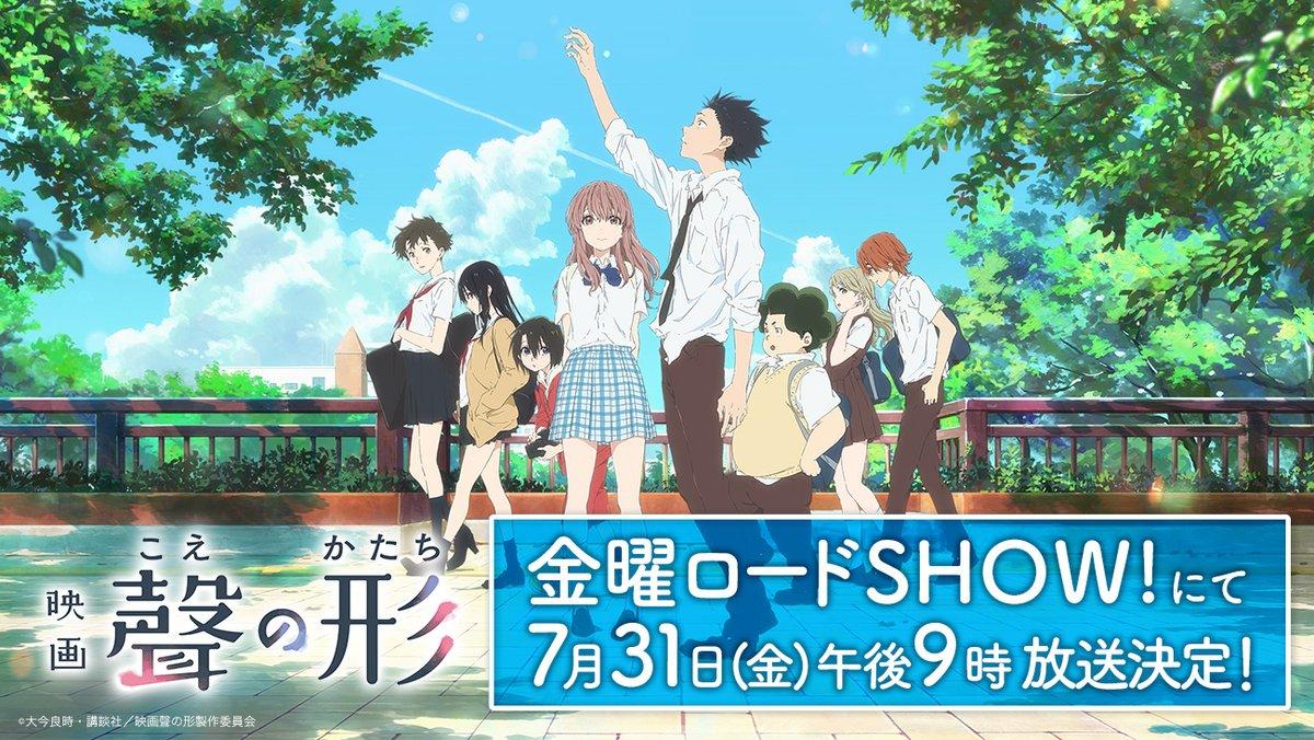 金曜ロードSHOW!にて、映画「聲の形」の放送が決定しました!2020年7月31日(金) 日本テレビ系『金曜ロードSHOW!』にて午後9:00より放送予定見たことがない方や、もう一度ご覧になりたい方も、ぜひこの機会にご覧ください!