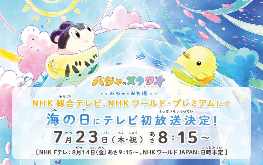 京都アニメーションが贈る完全オリジナルアニメーション第2弾『#バジャのスタジオ ~バジャのみた海~』がテレビ初放送決定!海にちなんで、#海の日 の7月23日(木・祝)あさ8時15分より、NHK総合テレビ、NHKワールド・プレミアムにて放送されます。ぜひご覧ください!