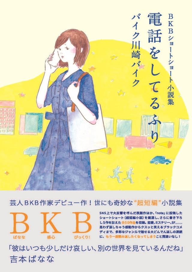 BKBがショートショート小説集で作家デビュー、吉本ばななが帯コメント