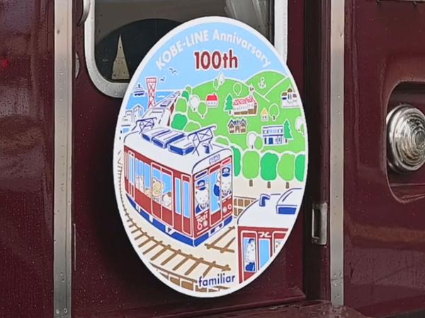 【動画UPしました!!!】阪急電鉄、ファミリアとコラボのヘッドマーク登場#神戸新聞 #鉄道 #阪急電車
